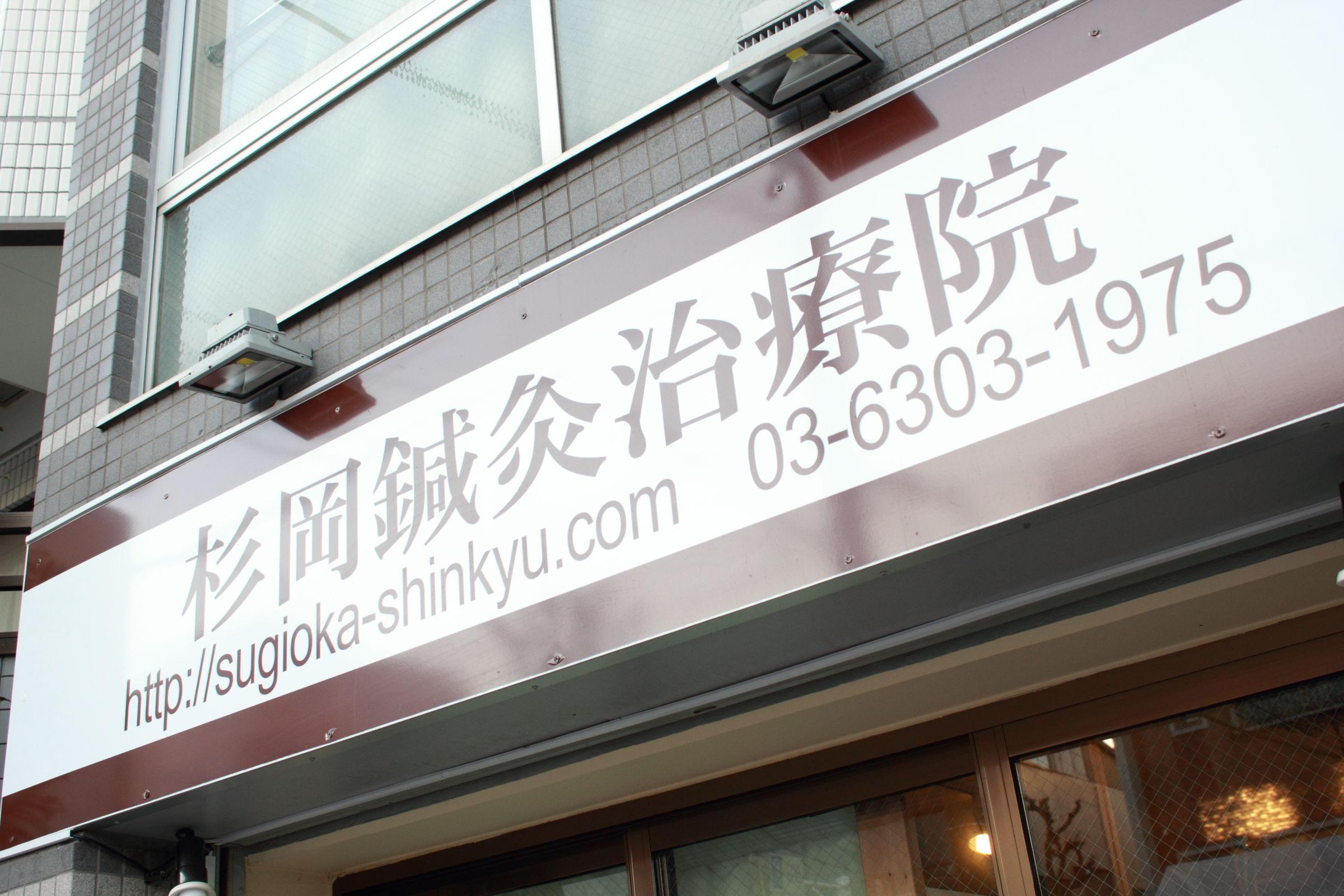 杉岡鍼灸治療院の店内・外観画像3