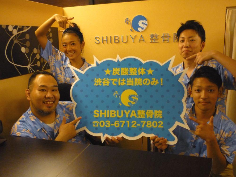 SHIBUYA整骨院のメイン画像