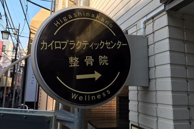 東中野ウエルネスカイロプラクティック・鍼灸整骨院のメイン画像