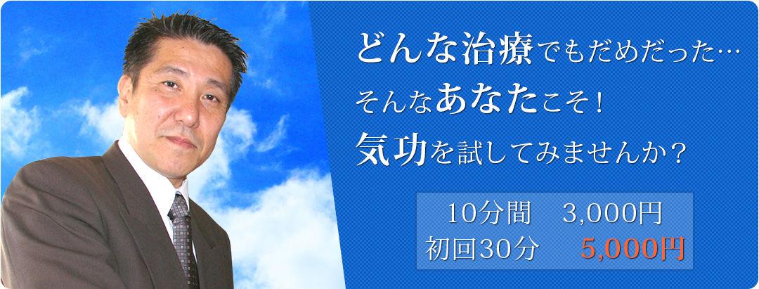 横浜催眠心理オフィス・横浜気功院のメイン画像