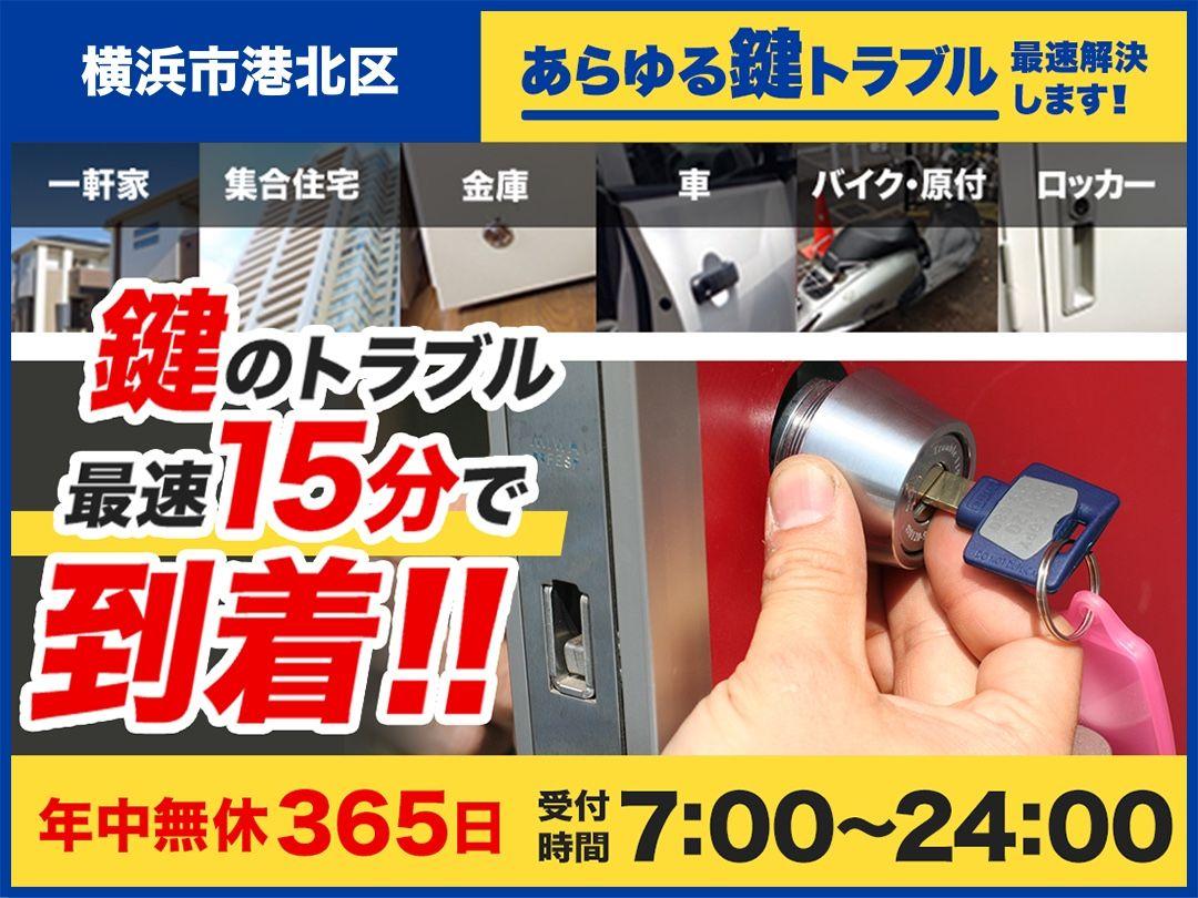 カギのトラブル救急車【横浜市港北区 出張エリア】のメイン画像