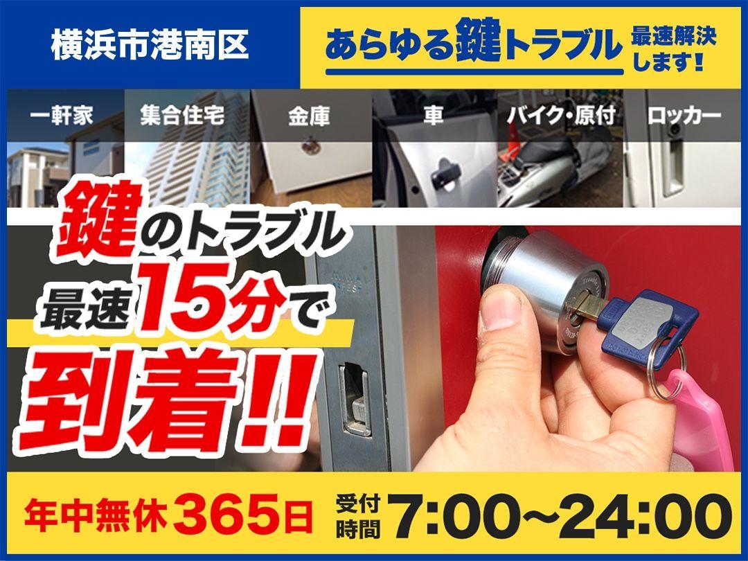 鍵のトラブル救急車【横浜市港南区 出張エリア】のメイン画像