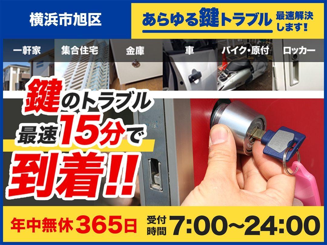 鍵のトラブル救急車【横浜市旭区 出張エリア】のメイン画像