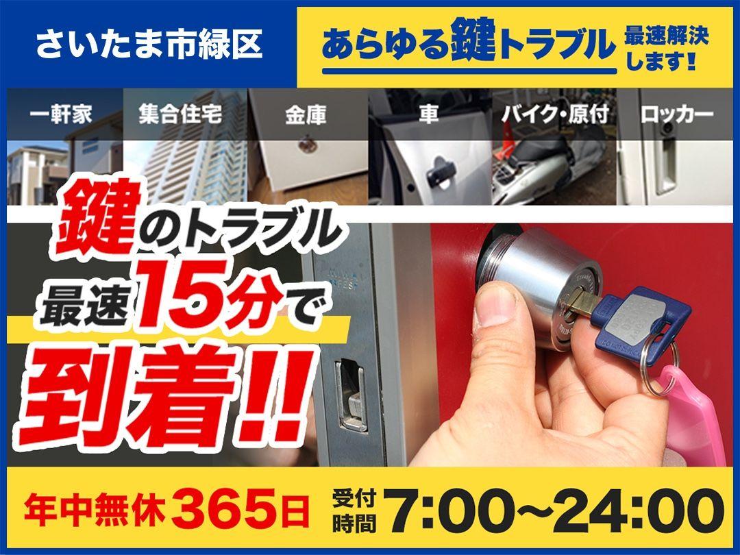 カギのトラブル救Q隊.24【さいたま市緑区 出張エリア】のメイン画像