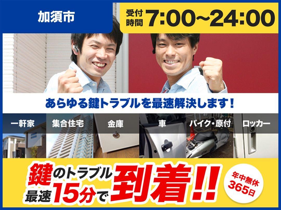 鍵のトラブル救急車【加須市 出張エリア】