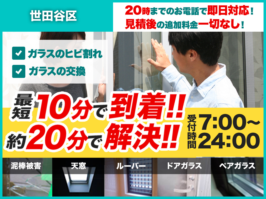 ガラスのトラブル救Q隊.24【世田谷区 出張エリア】のメイン画像