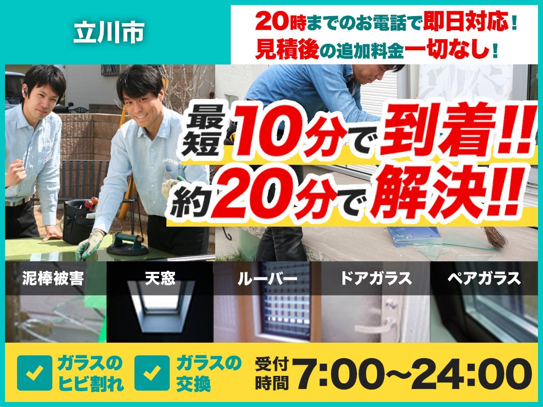 ガラスのトラブル救急車【立川市 出張エリア】のメイン画像