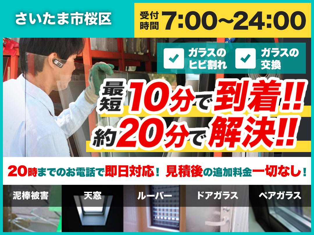 ガラスのトラブル救Q隊.24【さいたま市桜区 出張エリア】のメイン画像