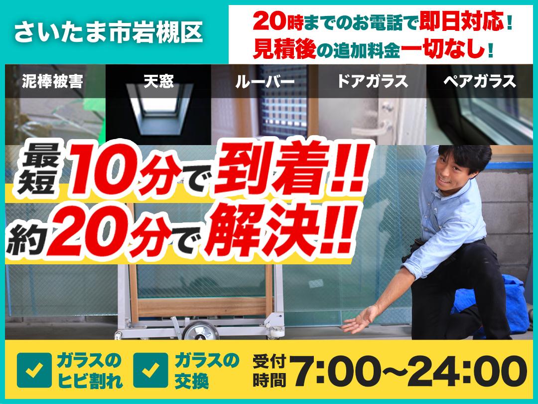 ガラスのトラブル救急車【さいたま市岩槻区 出張エリア】のメイン画像