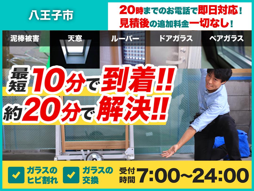 ガラスのトラブル救急車【八王子市 出張エリア】のメイン画像