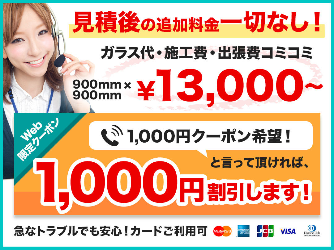 ガラスのトラブル救急車【松戸市 出張エリア】の店内・外観画像1