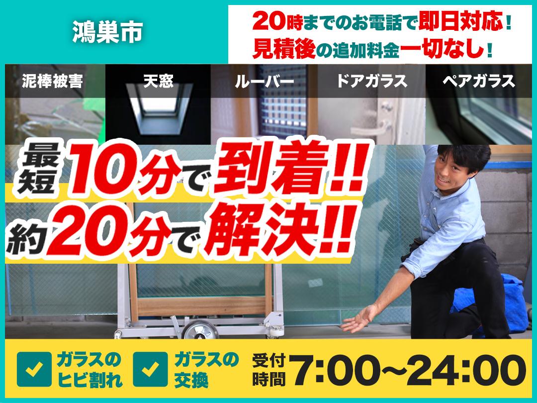ガラスのトラブル救Q隊.24【鴻巣市 出張エリア】