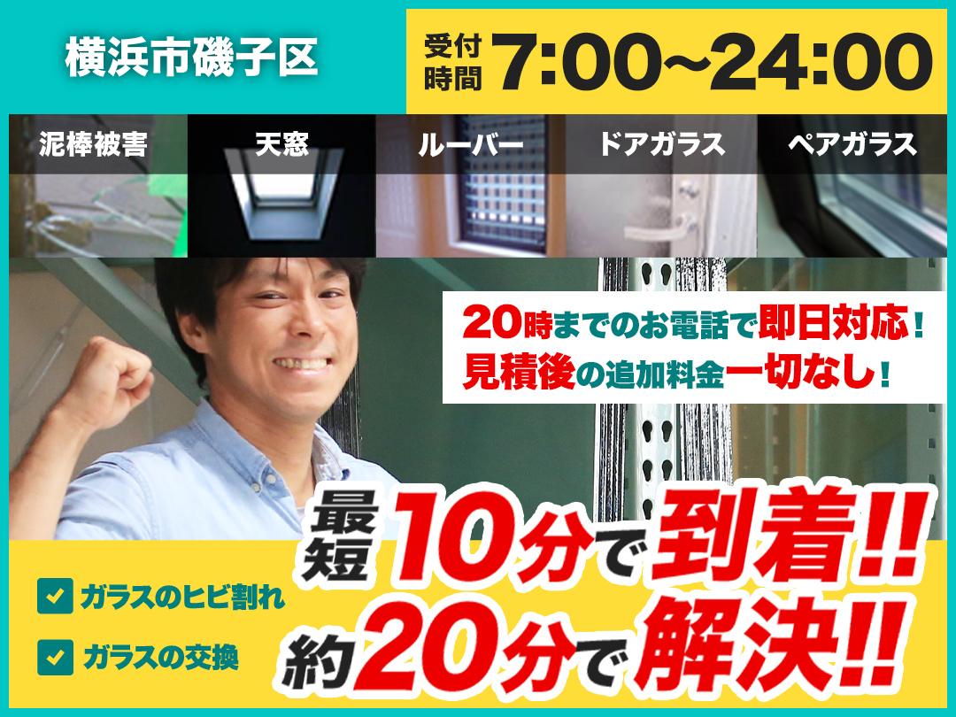 ガラスのトラブル救Q隊.24【横浜市磯子区 出張エリア】のメイン画像