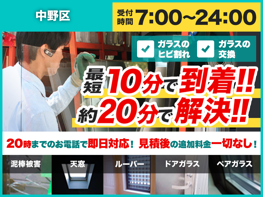 ガラスのトラブル救Q隊.24【中野区 出張エリア】のメイン画像
