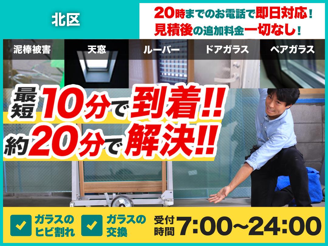 ガラスのトラブル救急車【北区 出張エリア】のメイン画像