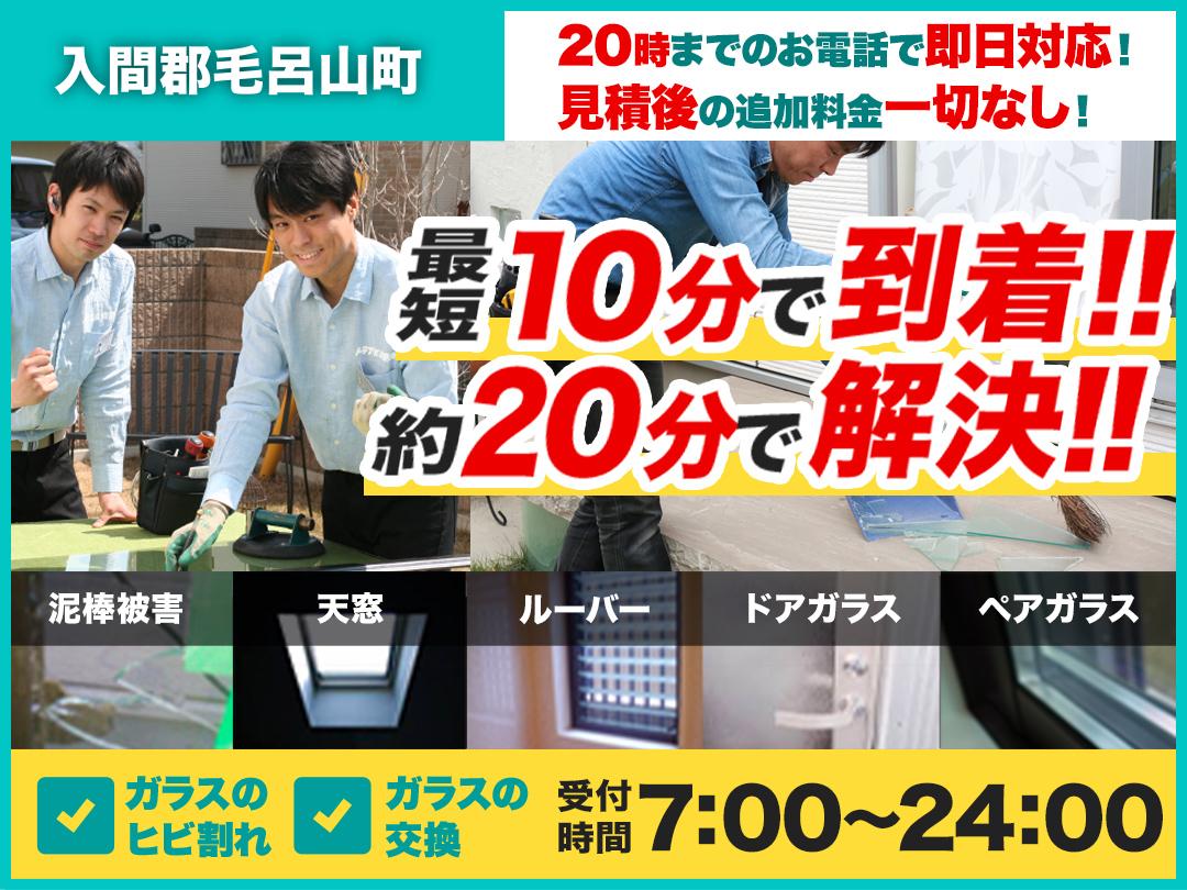 ガラスのトラブル救急車【入間郡毛呂山町 出張エリア】のメイン画像