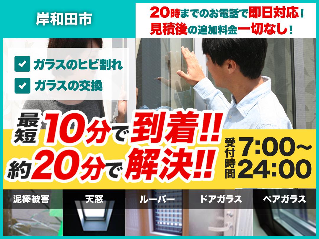 ガラスのトラブル救急車【岸和田市 出張エリア】のメイン画像