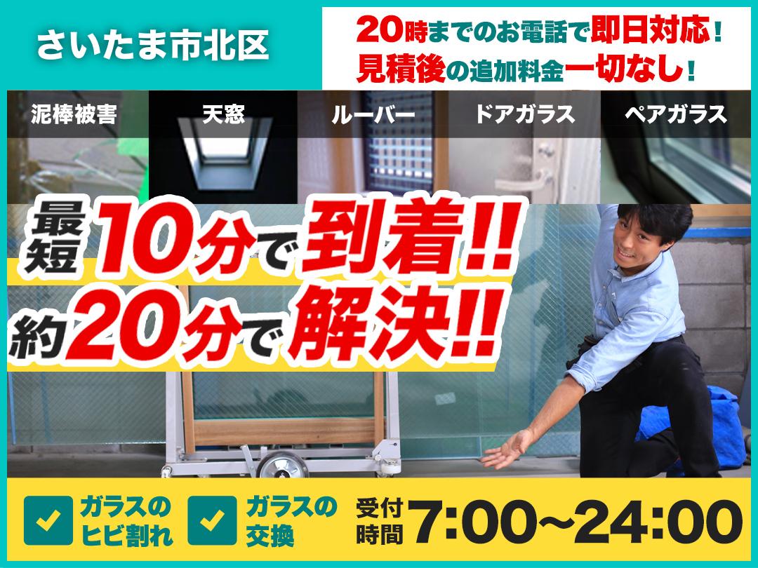 ガラスのトラブル救Q隊.24【さいたま市北区 出張エリア】のメイン画像