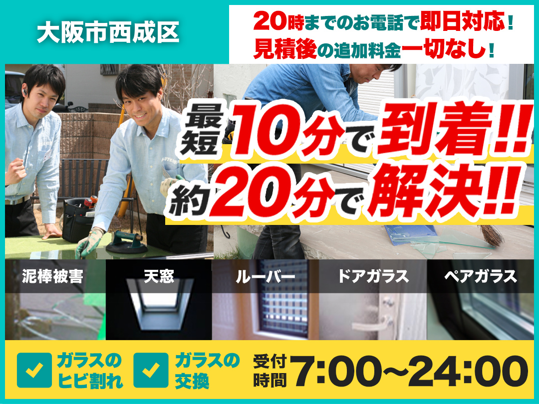 ガラスのトラブル救Q隊.24【大阪市西成区 出張エリア】のメイン画像