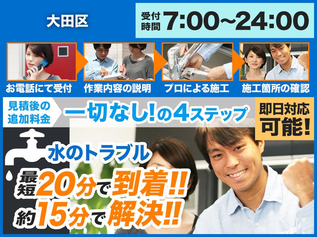 水まわりのトラブル救急車【大田区 出張エリア】のメイン画像