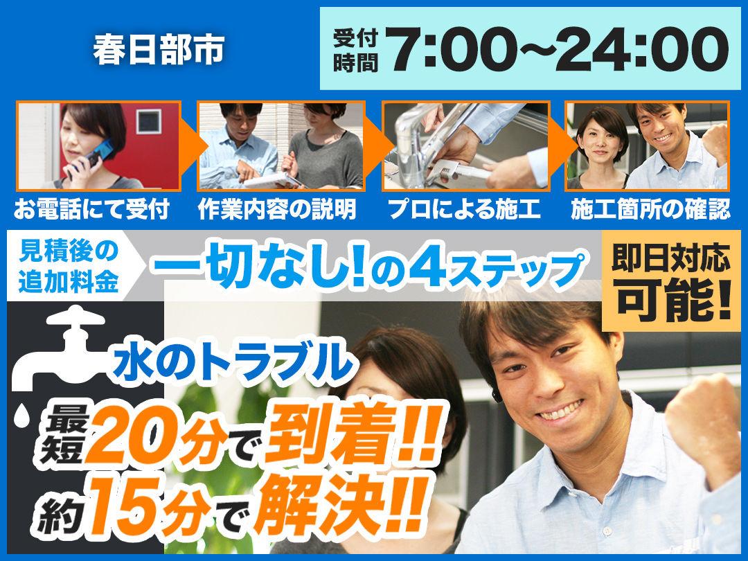 水まわりのトラブル救急車【春日部市 出張エリア】のメイン画像