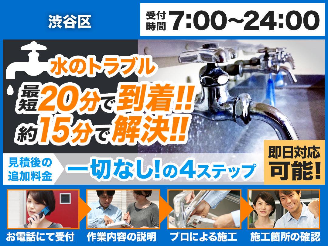 水まわりのトラブル救急車【渋谷区 出張エリア】のメイン画像