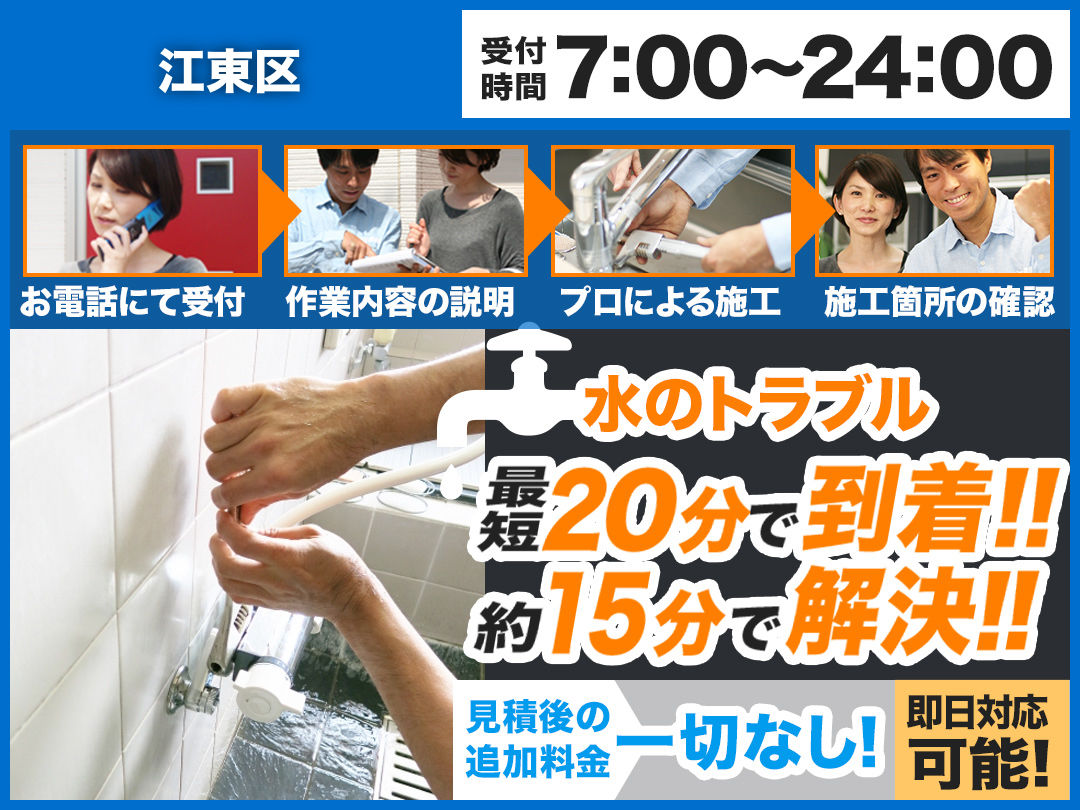 水まわりのトラブル救急車【江東区 出張エリア】のメイン画像