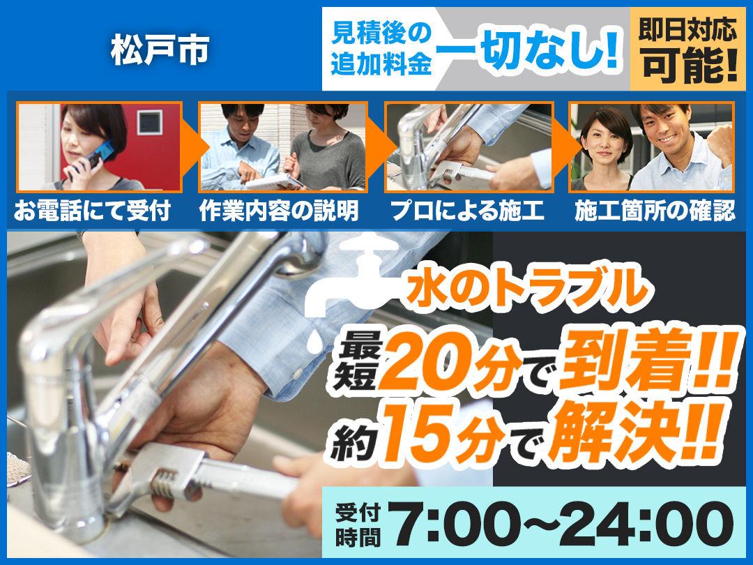 水まわりのトラブル救急車【松戸市 出張エリア】のメイン画像