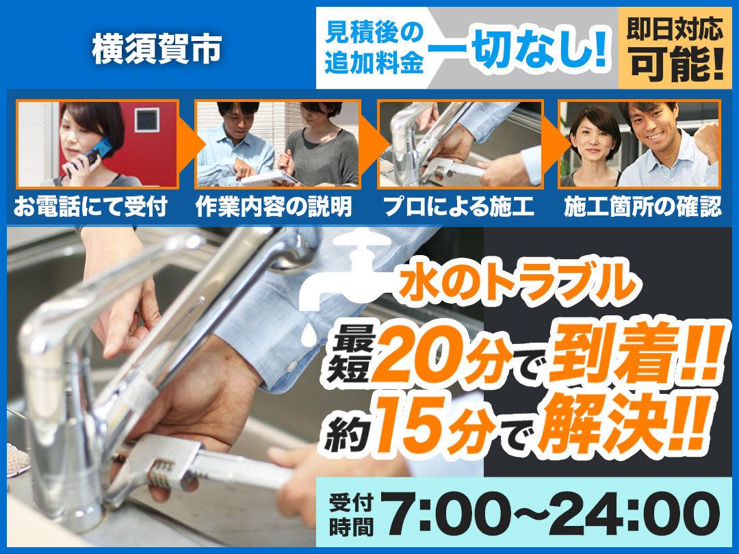 水まわりのトラブル救急車【横須賀市 出張エリア】