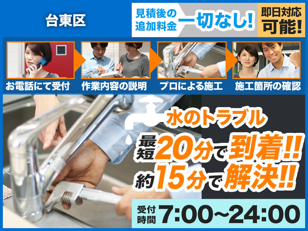 水まわりのトラブル救Q隊.24【台東区 出張エリア】のメイン画像