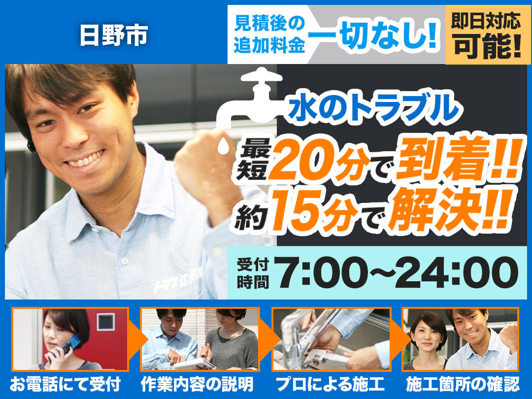 水まわりのトラブル救急車【日野市 出張エリア】のメイン画像