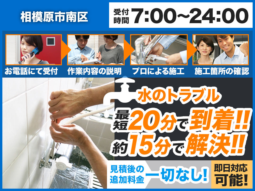 水まわりのトラブル救急車【相模原市南区 出張エリア】のメイン画像
