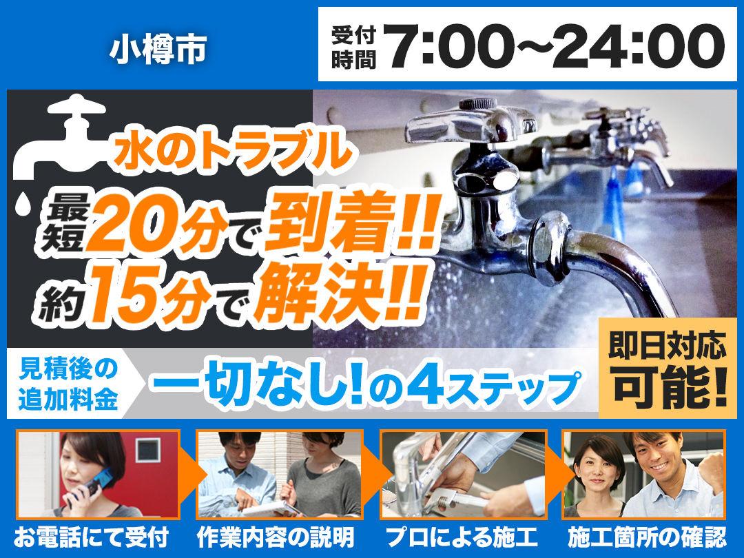 水まわりのトラブル救Q隊.24【小樽市 出張エリア】のメイン画像
