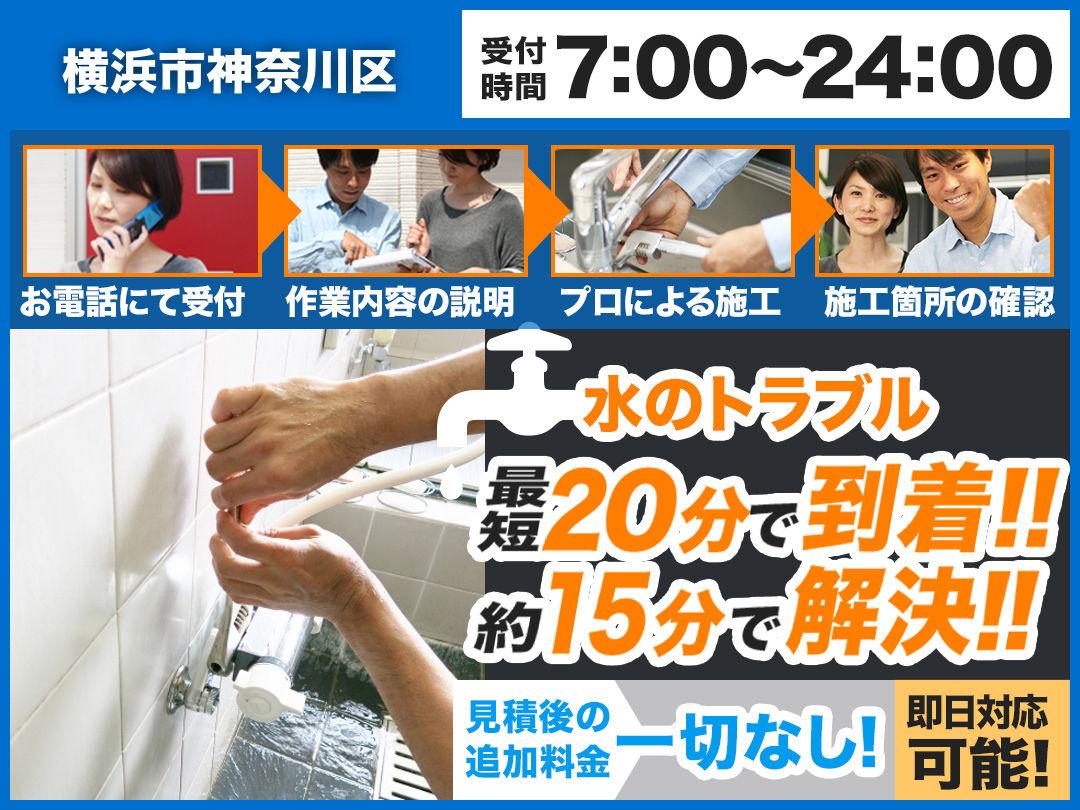水まわりのトラブル救急車【横浜市神奈川区 出張エリア】のメイン画像