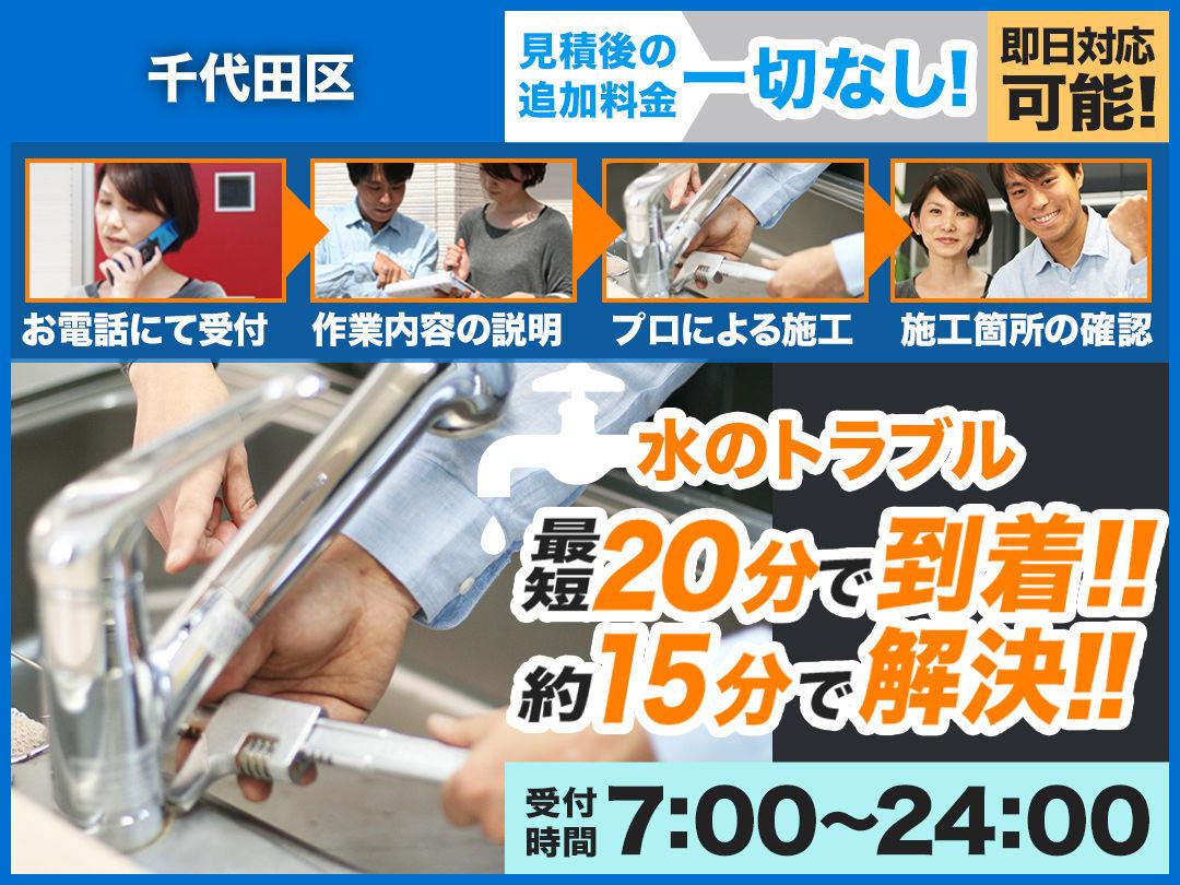 水まわりのトラブル救急車【千代田区 出張エリア】のメイン画像