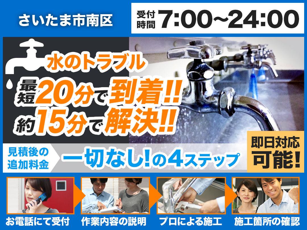 水まわりのトラブル救Q隊.24【さいたま市南区 出張エリア】のメイン画像