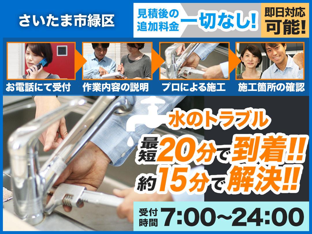 水まわりのトラブル救Q隊.24【さいたま市緑区 出張エリア】のメイン画像