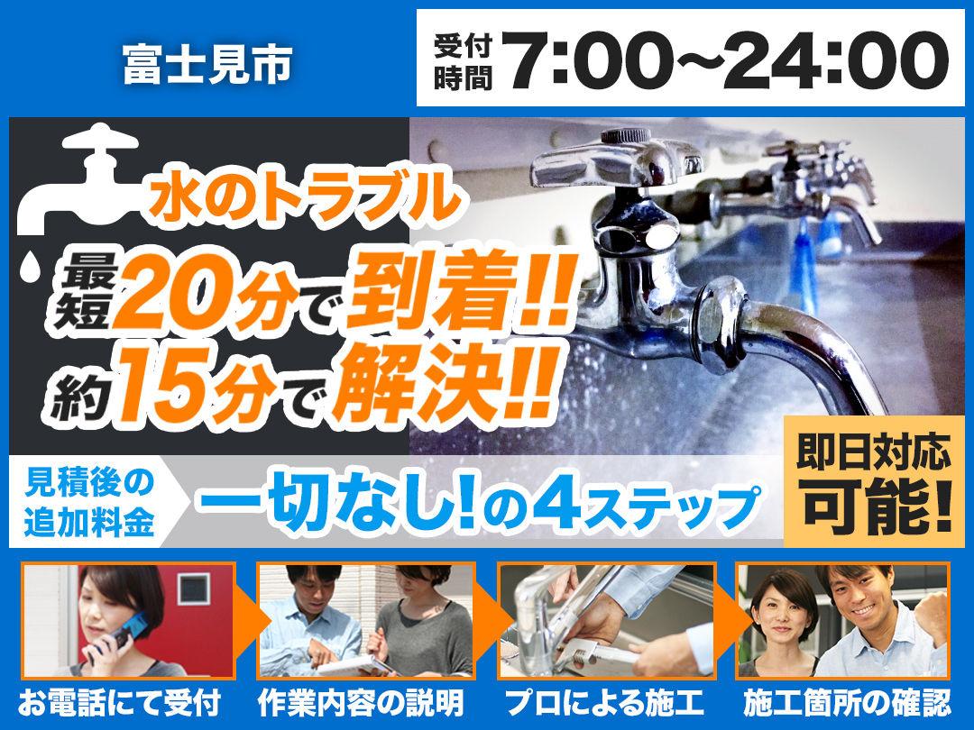 水まわりのトラブル救急車【富士見市 出張エリア】