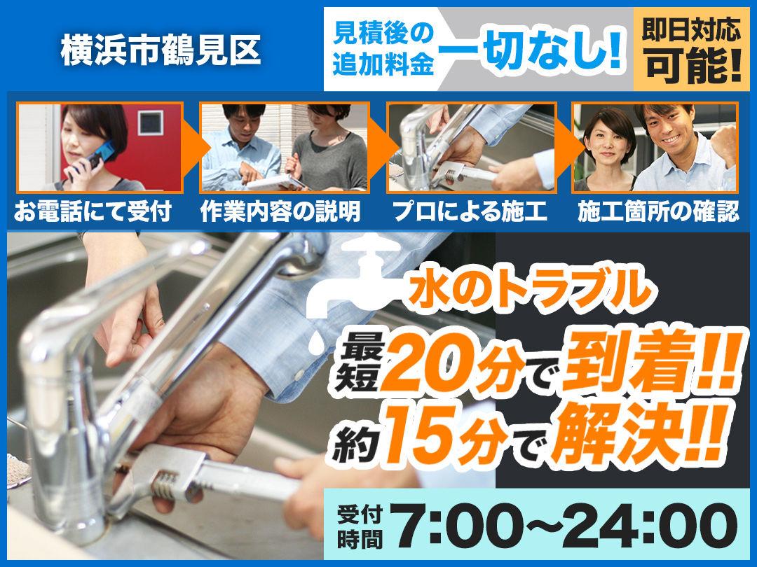 水まわりのトラブル救Q隊.24【横浜市鶴見区 出張エリア】のメイン画像