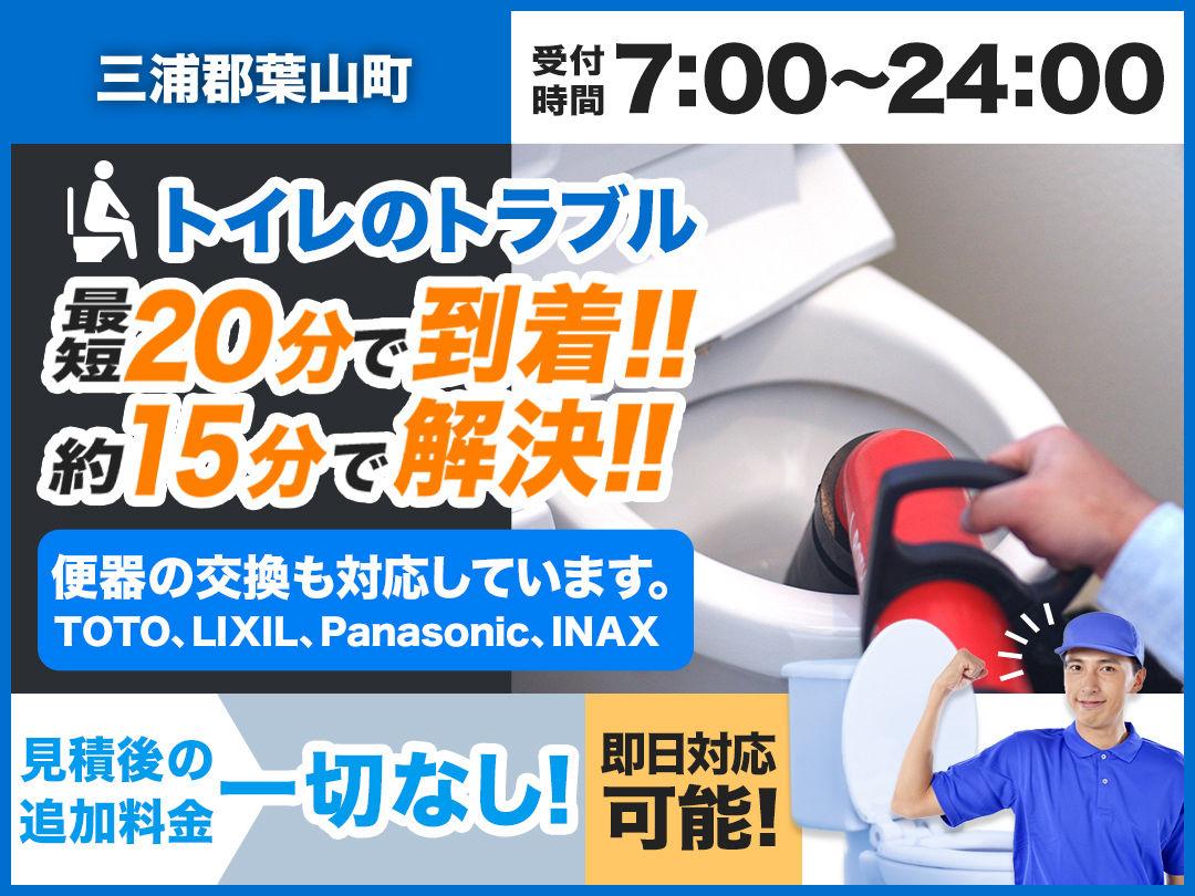 水まわりのトラブル救急車【三浦郡葉山町 出張エリア】のメイン画像