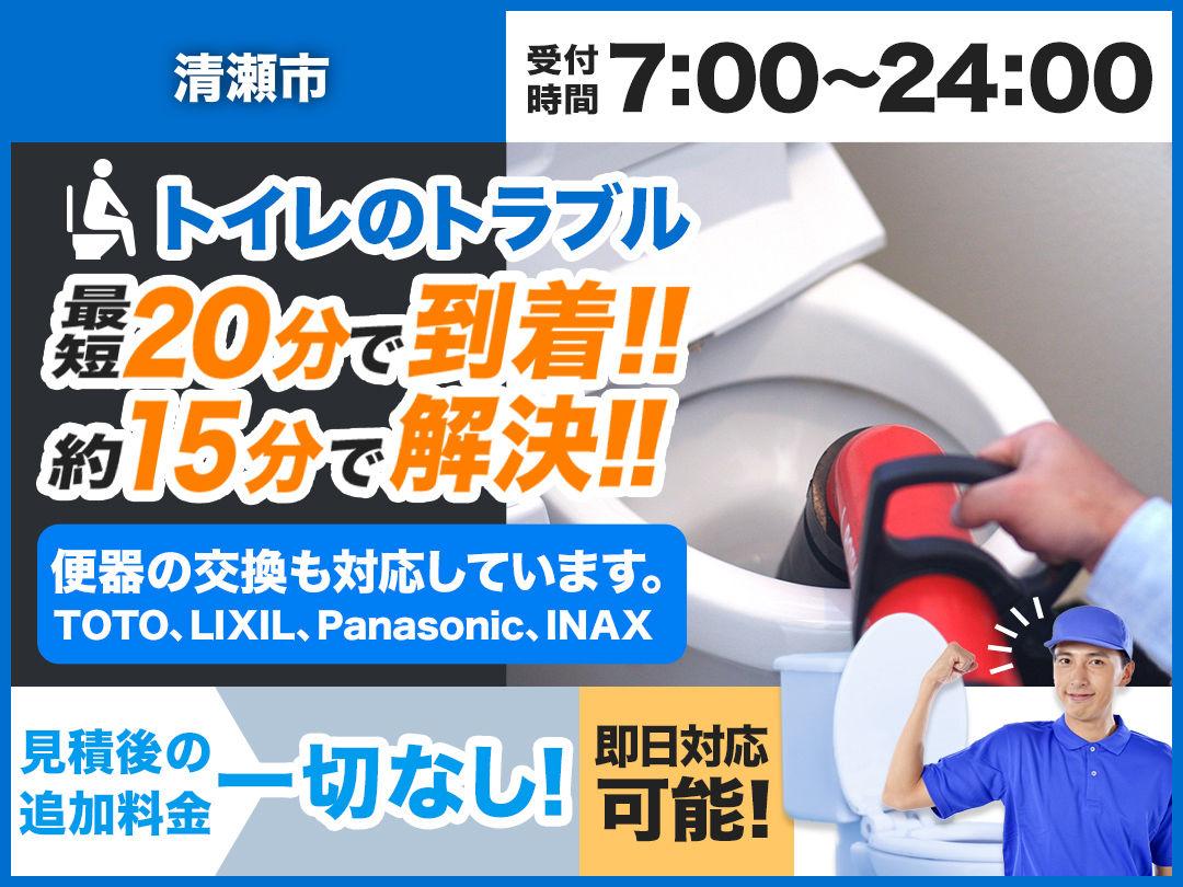 水まわりのトラブル救急車【清瀬市 出張エリア】のメイン画像
