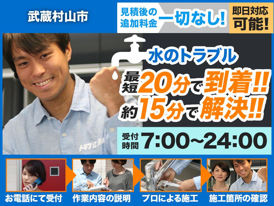 水まわりのトラブル救急車【武蔵村山市 出張エリア】のメイン画像