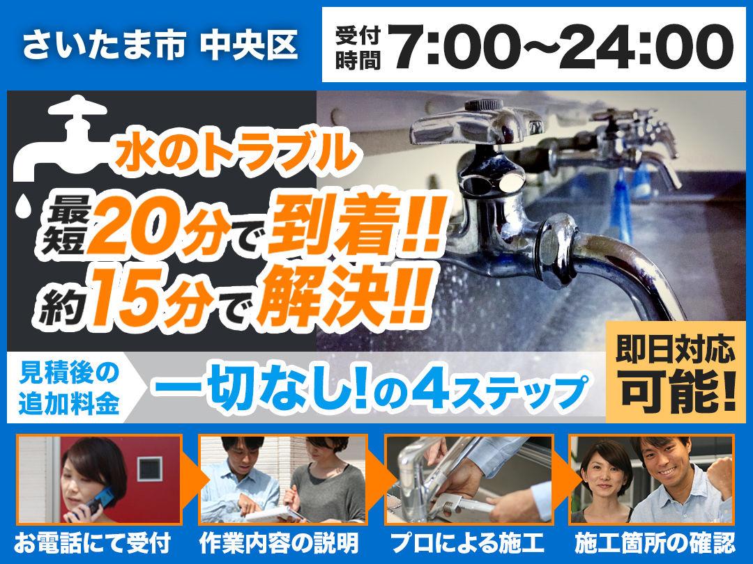 水まわりのトラブル救急車【さいたま市中央区 出張エリア】