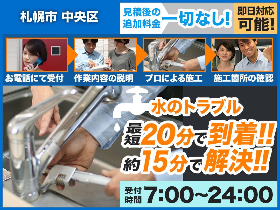 水まわりのトラブル救急車【札幌市中央区 出張エリア】のメイン画像