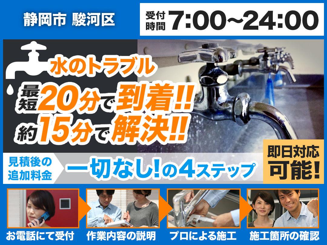水まわりのトラブル救急車【静岡市駿河区 出張エリア】のメイン画像