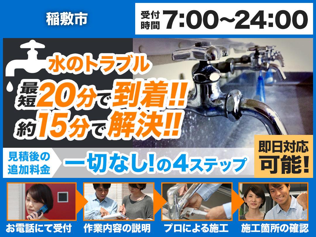 水まわりのトラブル救急車【稲敷市 出張エリア】のメイン画像