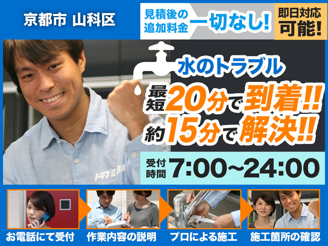水まわりのトラブル救急車【京都市山科区 出張エリア】のメイン画像