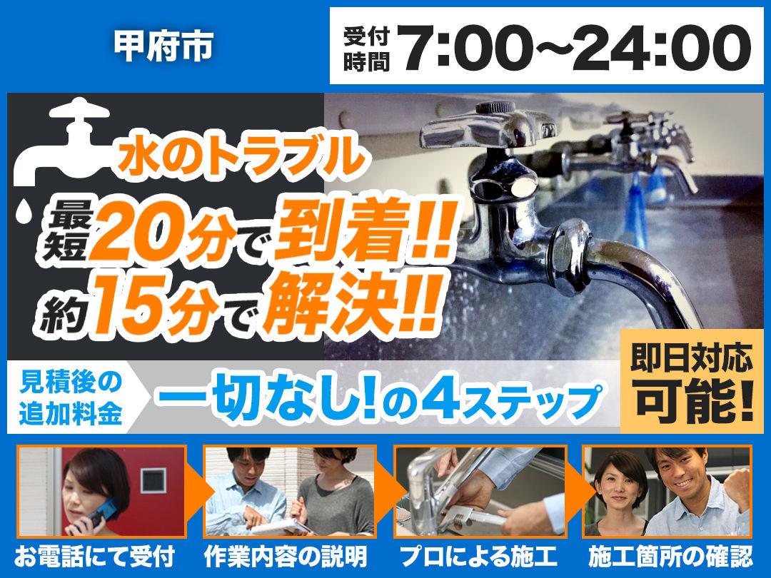 水まわりのトラブル救急車【甲府市 出張エリア】のメイン画像