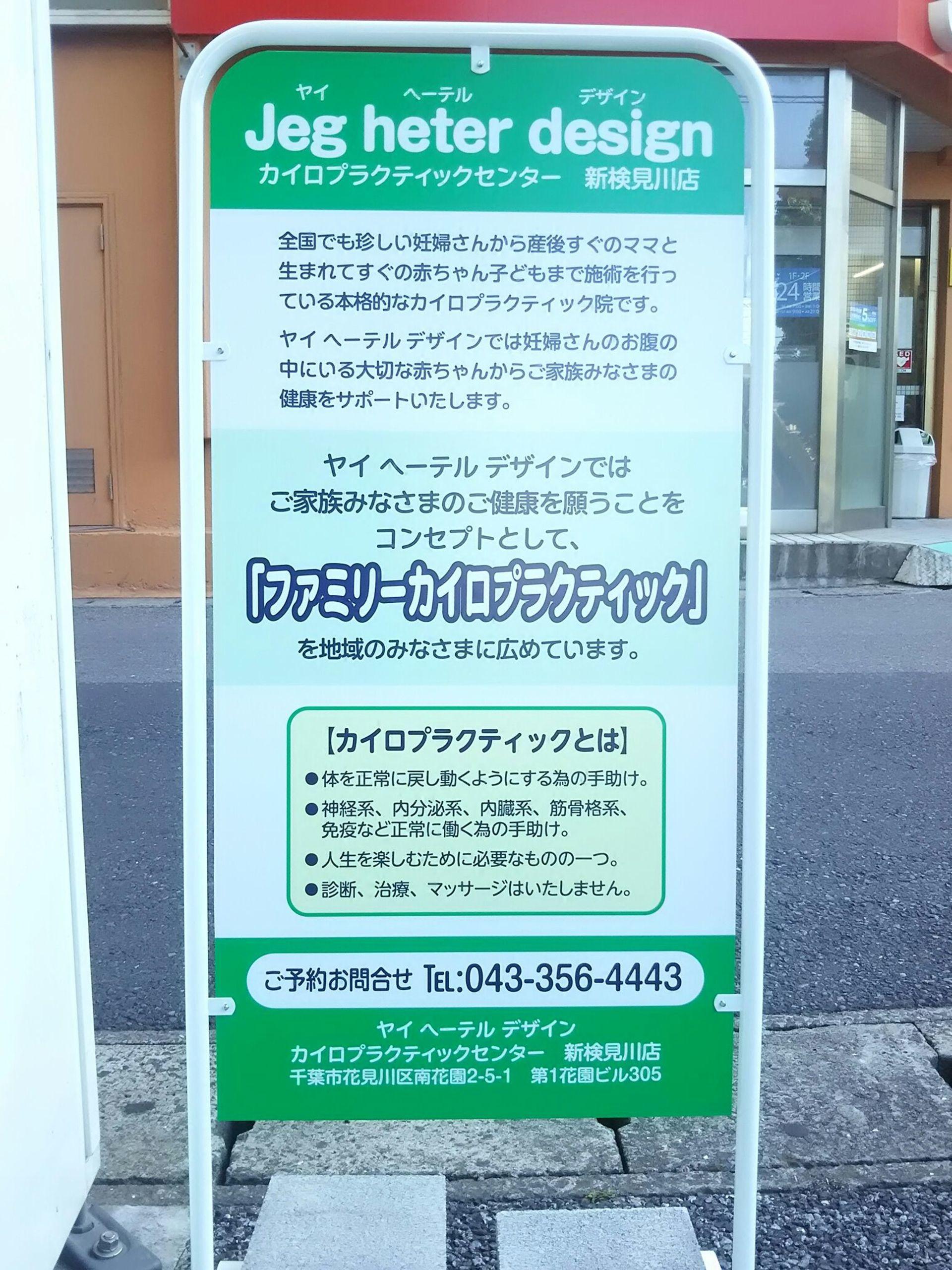 ヤイヘーテルデザインカイロプラクティックセンター 新検見川店のメイン画像