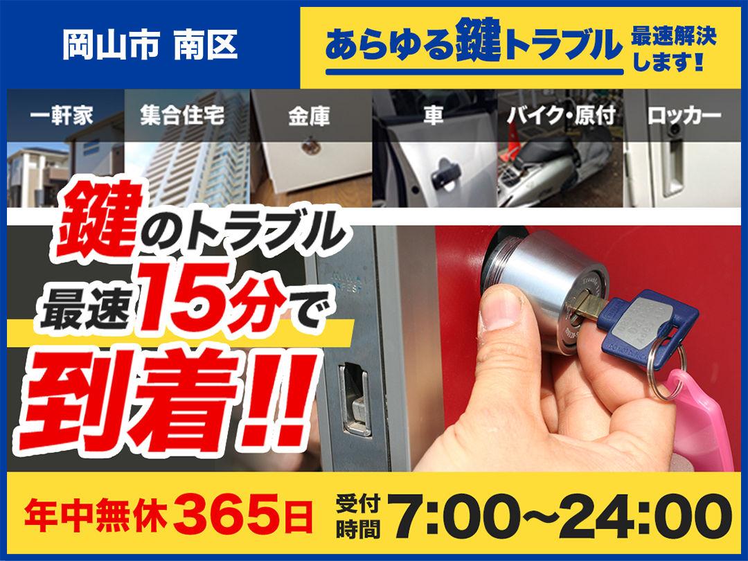鍵のトラブル救急車【岡山市南区エリア】のメイン画像